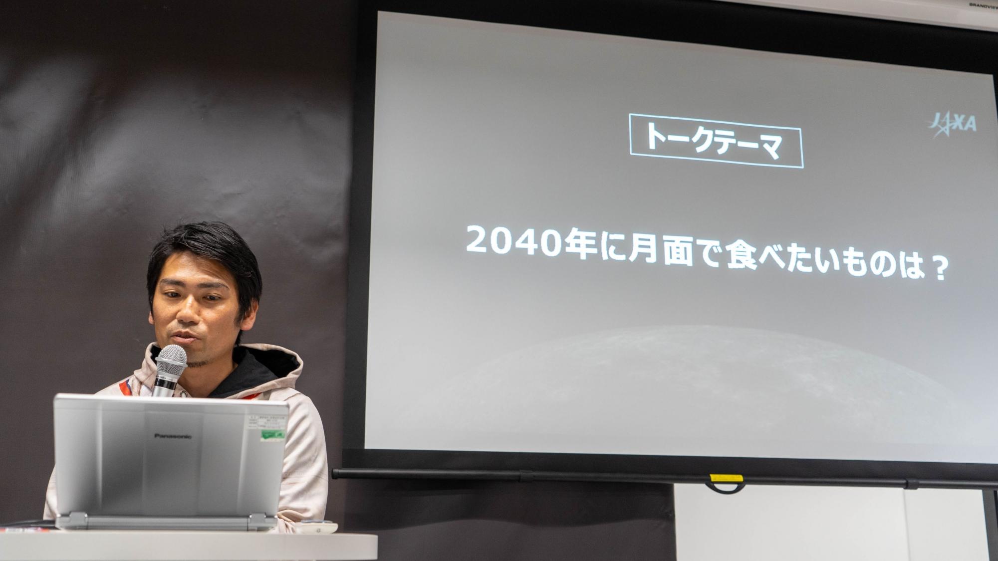 菊池 優太(JAXA新事業促進部/宇宙航空マーケティング研究会)