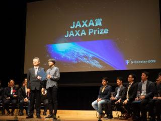 S-Booster 2019 JAXA賞