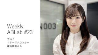 Weekly ABLab 23 榎本麗美さん