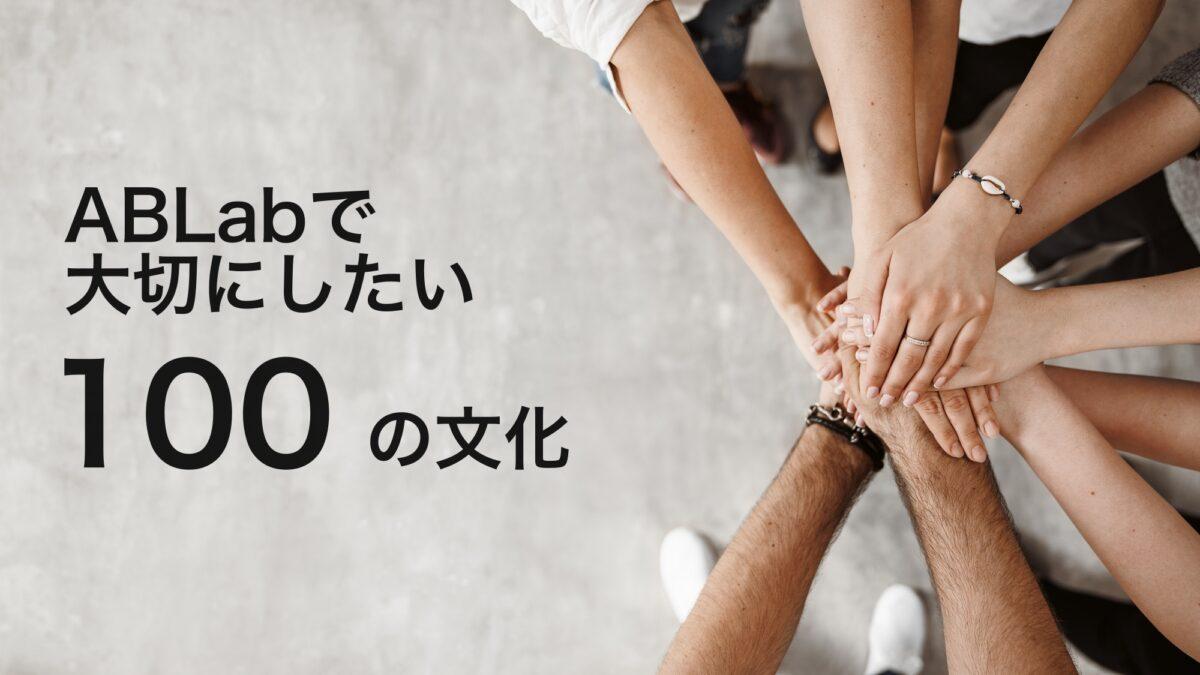 ABLabで大切にしたい100の文化